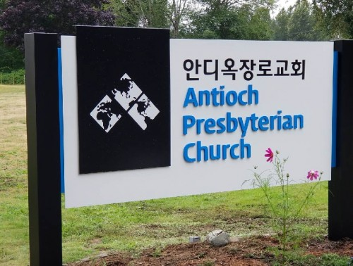 Antioch Pres. Church